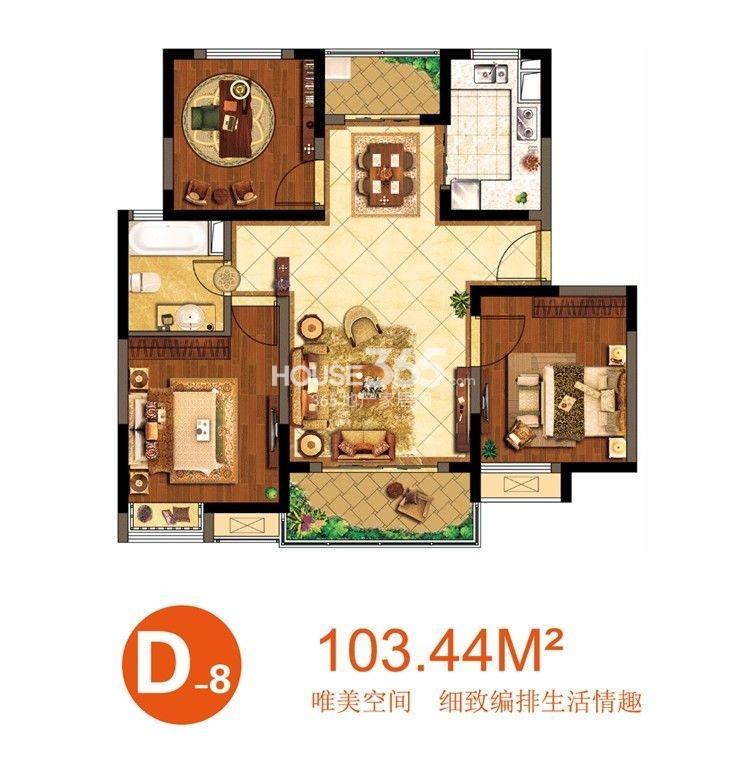 户型图 二期户型 D-8 三室两厅一卫 面积103.44平米 103.44