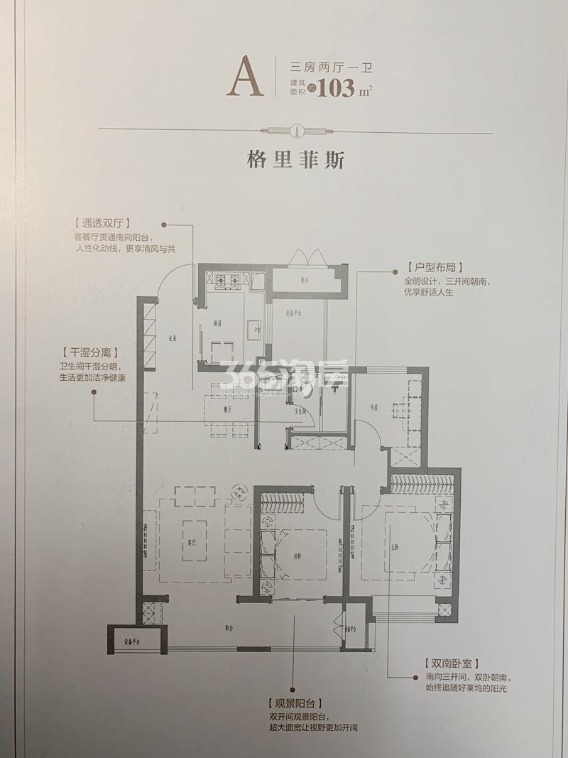 A户型103㎡三室两厅一卫