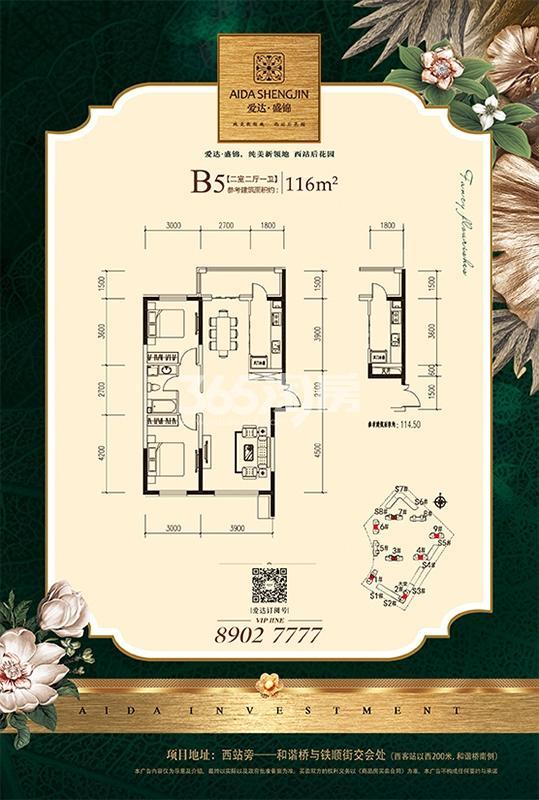 B5户型 两室两厅一卫