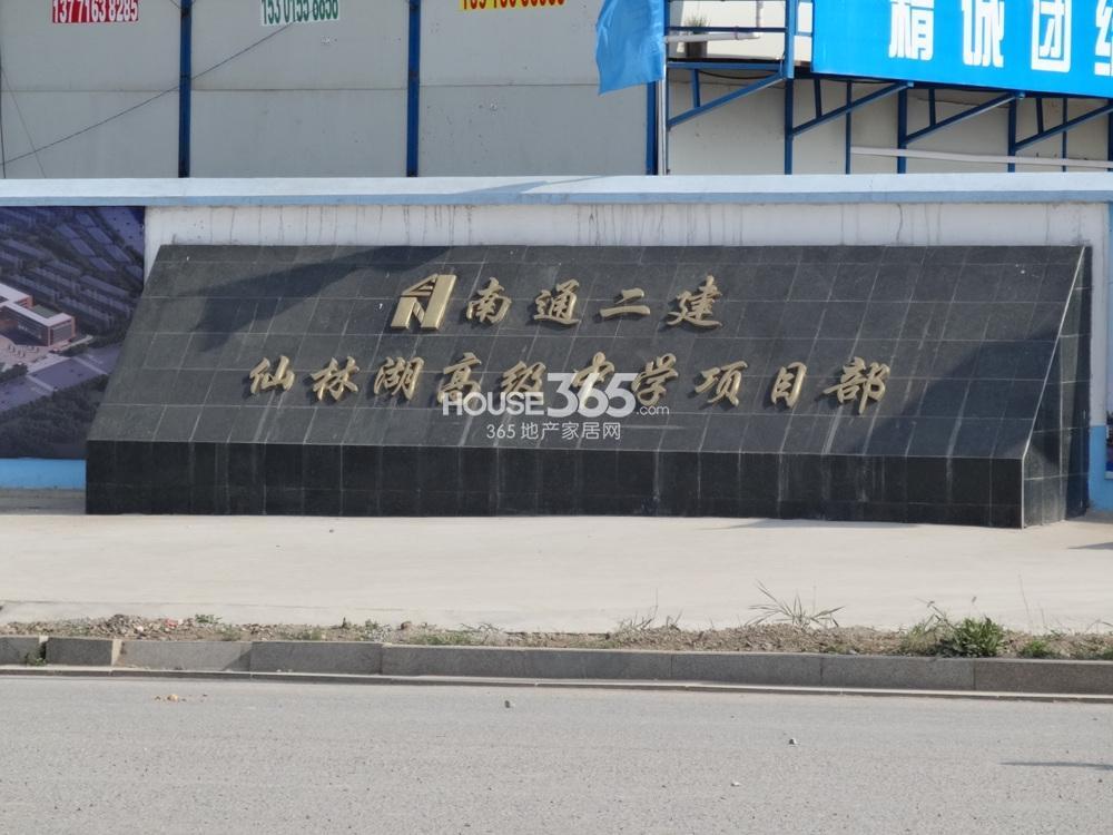 高科荣境别墅前仙林中学项目部实景图(11.25)
