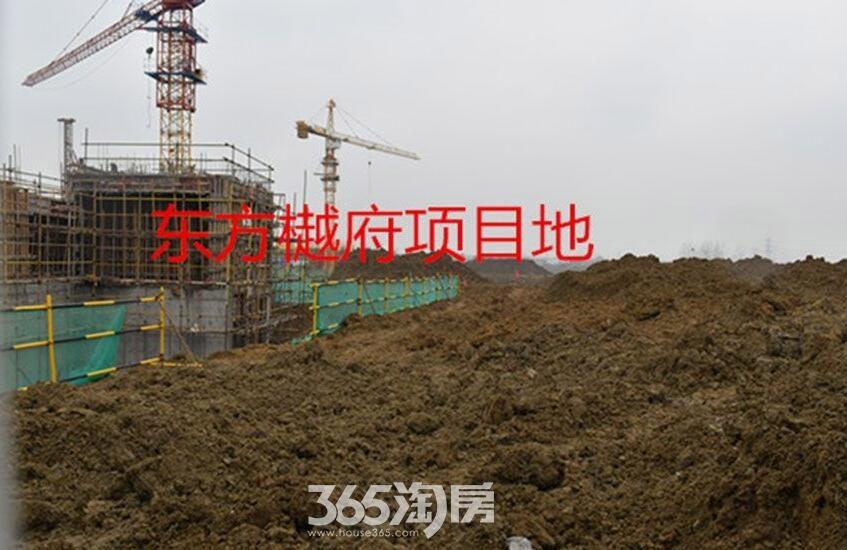 东方樾府工程建设(2017.6)