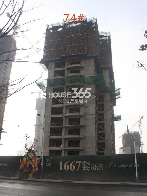 大名城74#工程进度实景图(2013.12.12)