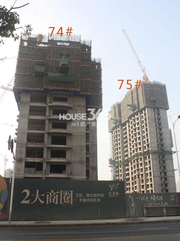大名城74#、75#工程进度实景图(2013.12.12)