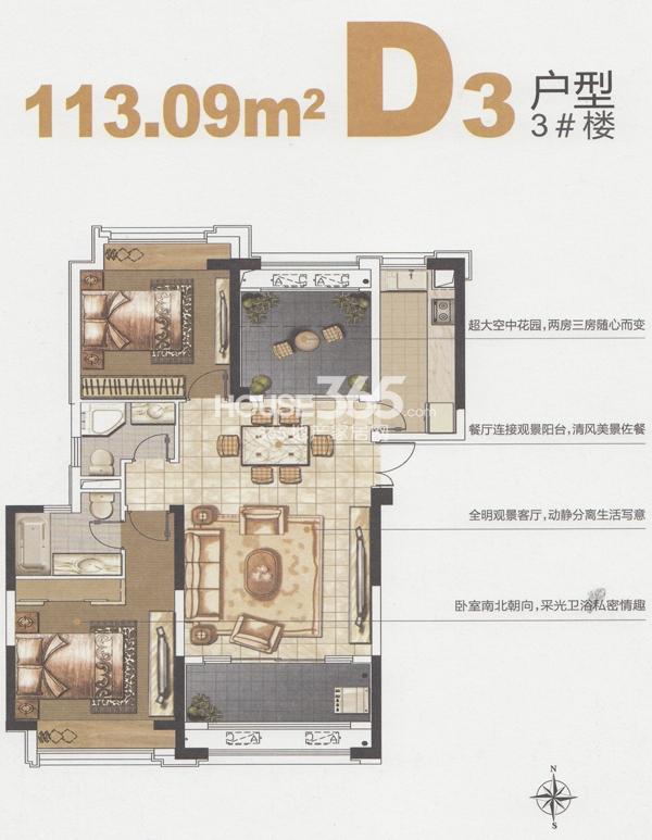 香榭一品3#楼D3户型