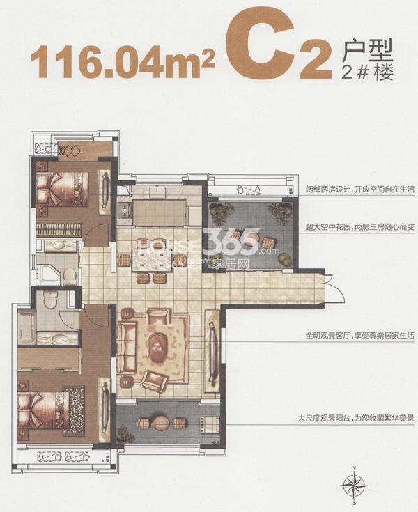 香榭一品2#楼C2户型