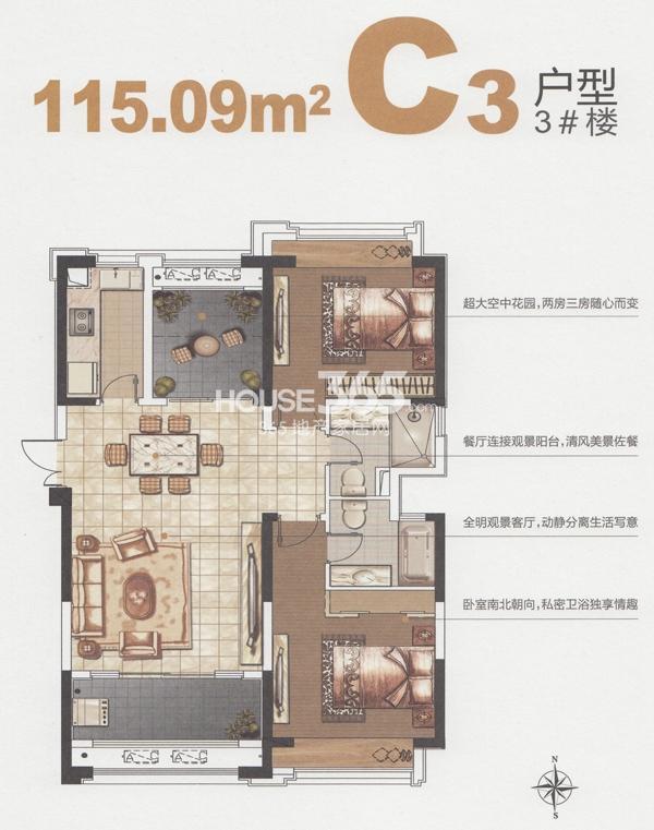香榭一品3#楼C3户型