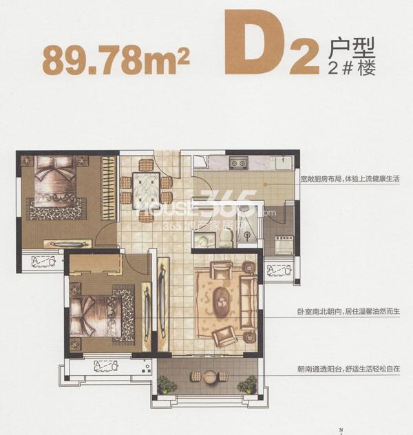 香榭一品2#楼D2户型