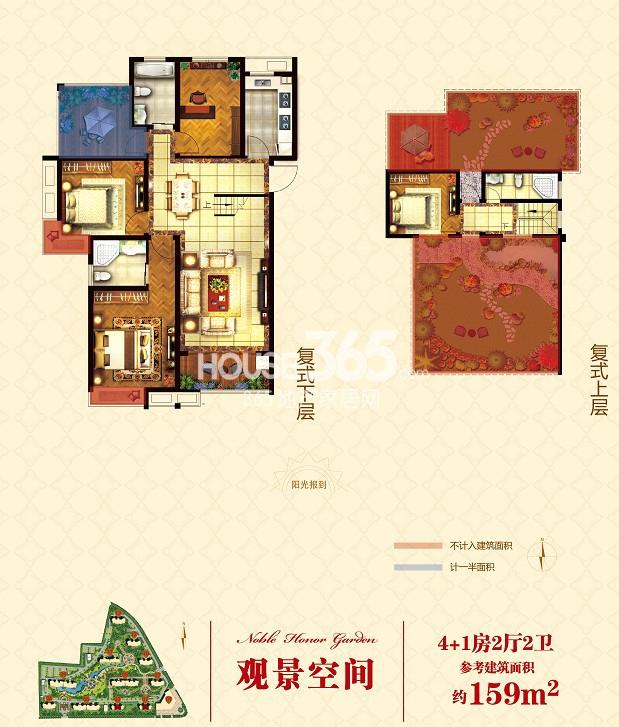 中铁诺德誉园F户型观景空间 4+1房2厅2卫 约159㎡