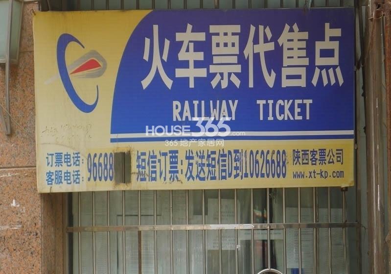 万科大明宫周边火车票代售点(2013.12.20)