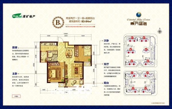 淮矿东方蓝海B地块B1户型(83-84)