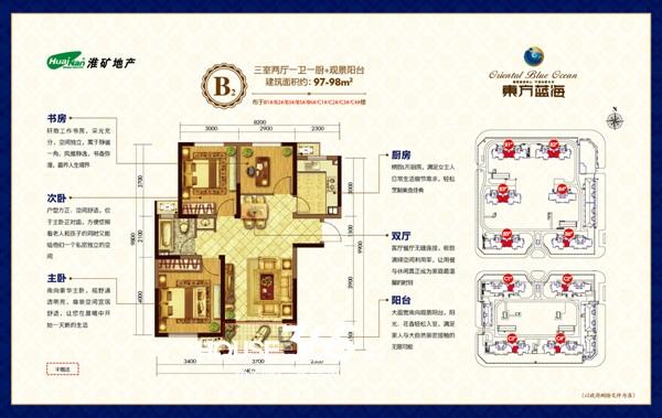 淮矿东方蓝海B地块B2户型(97-98)