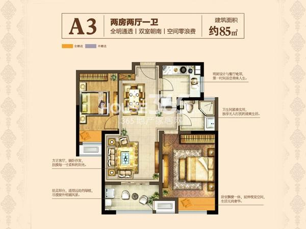 港龙新港城15#楼A3-2房2厅1卫-约85平