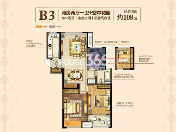 港龙新港城15#楼B3-2房2厅1卫+空中花园-约108平
