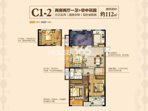 港龙新港城15#楼C1-2-2房2厅1卫+空中花园-约112平