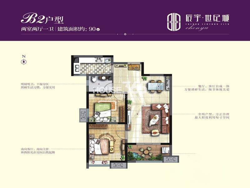 辰宇世纪城19#楼B2户型2室2厅1卫1厨 90.00㎡