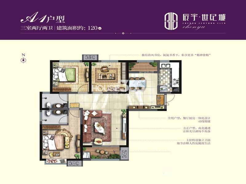 辰宇世纪城19#楼A1户型3室2厅2卫1厨 120.00㎡