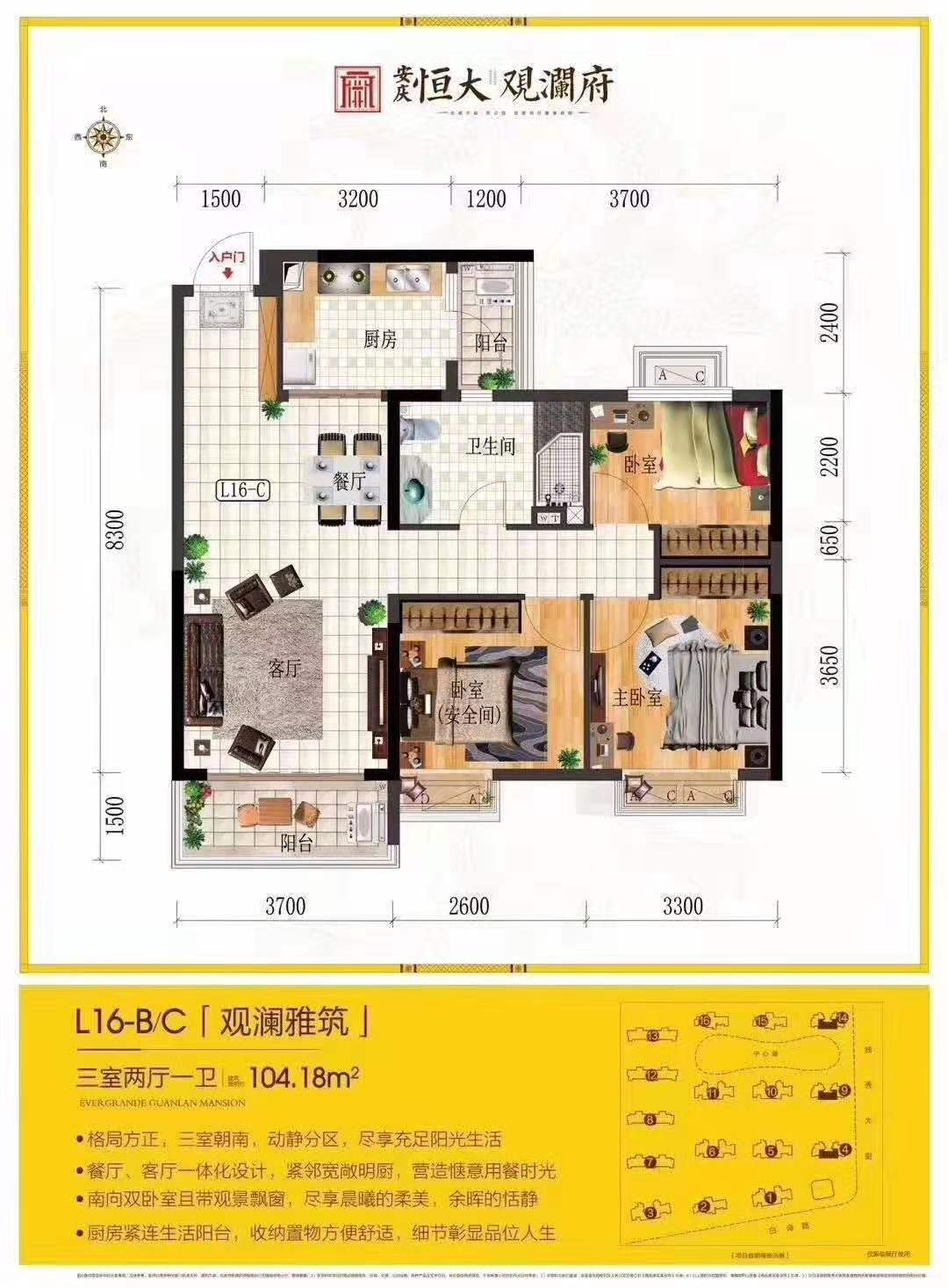 L16-B/C户型 3室2厅1卫 104.18㎡