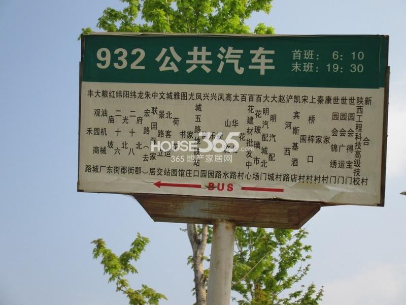 世园大公馆932路世园会广运门站下车(20140409)
