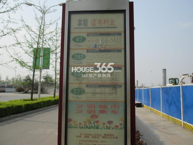 世园大公馆读书村北站下车(20140409)