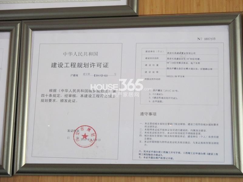 世园大公馆建设工程规划许可证(20140409)