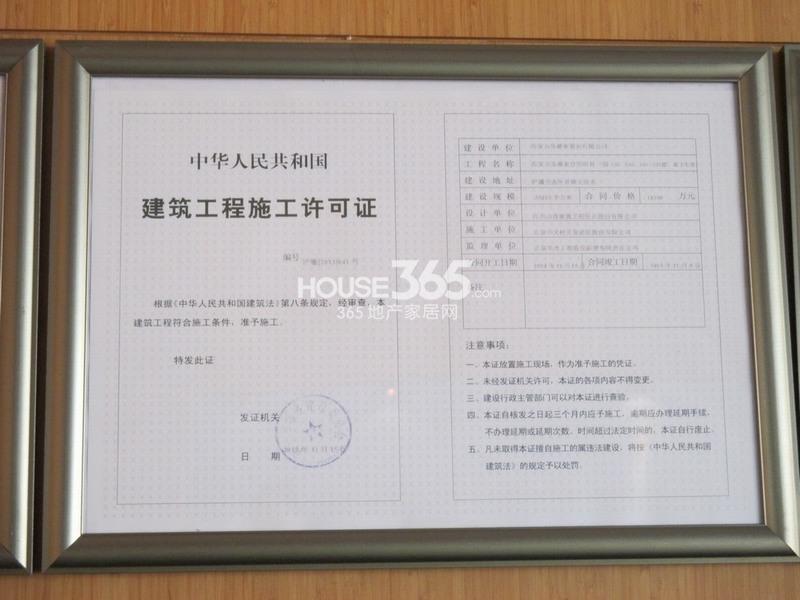 世园大公馆建筑工程施工许可证(20140409)