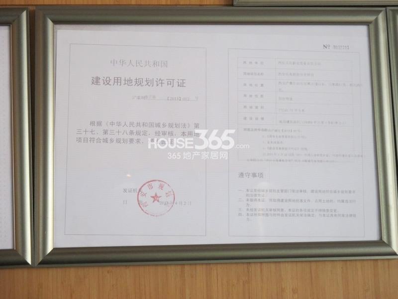 世园大公馆建设用地规划许可证(20140409)