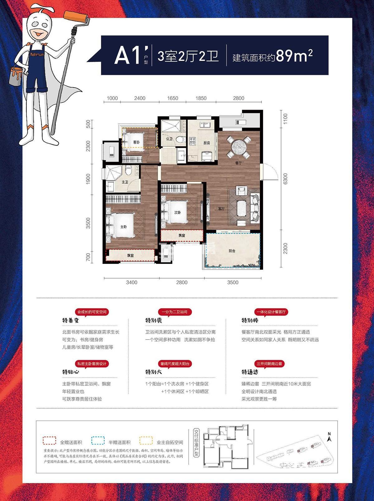 金辉贤林信步1、2、7、8号楼A1'户型89方西边套