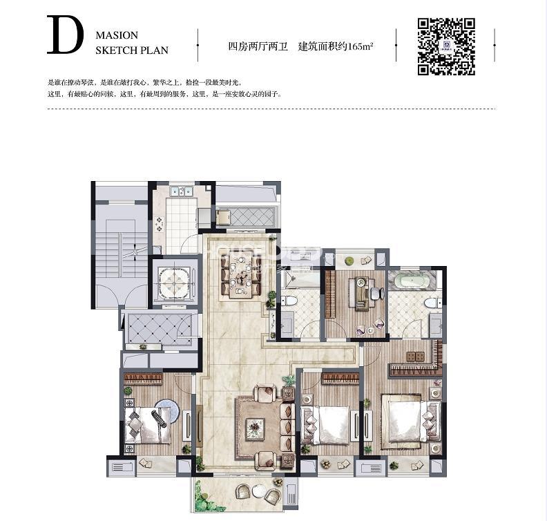 路劲香港时光D户型四房两厅两卫165㎡