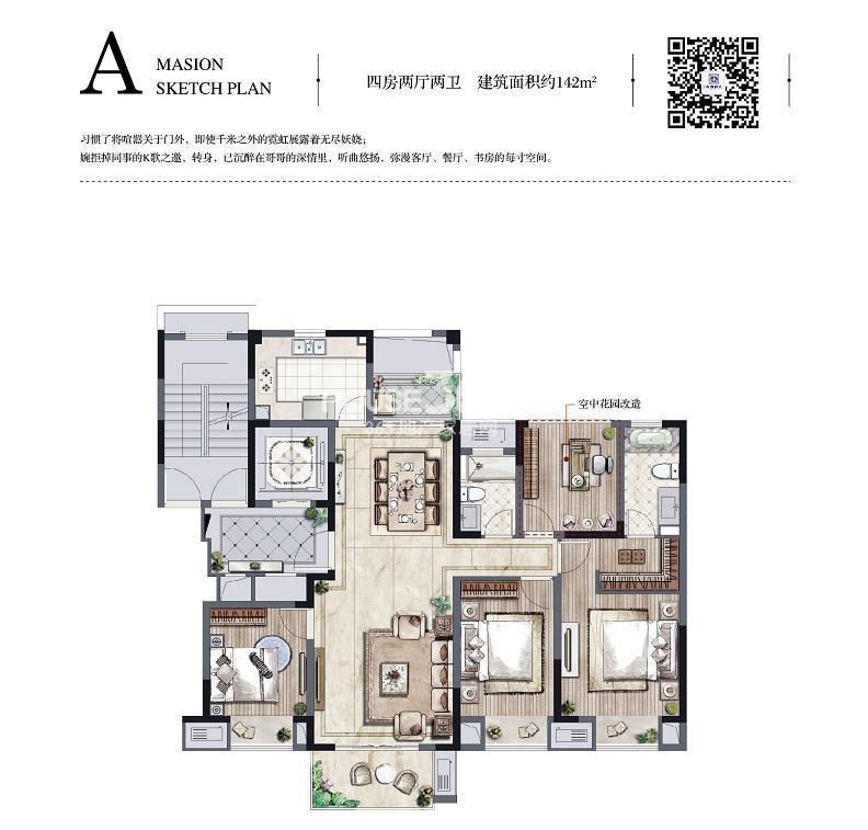 路劲香港时光A户型四房两厅两卫142㎡