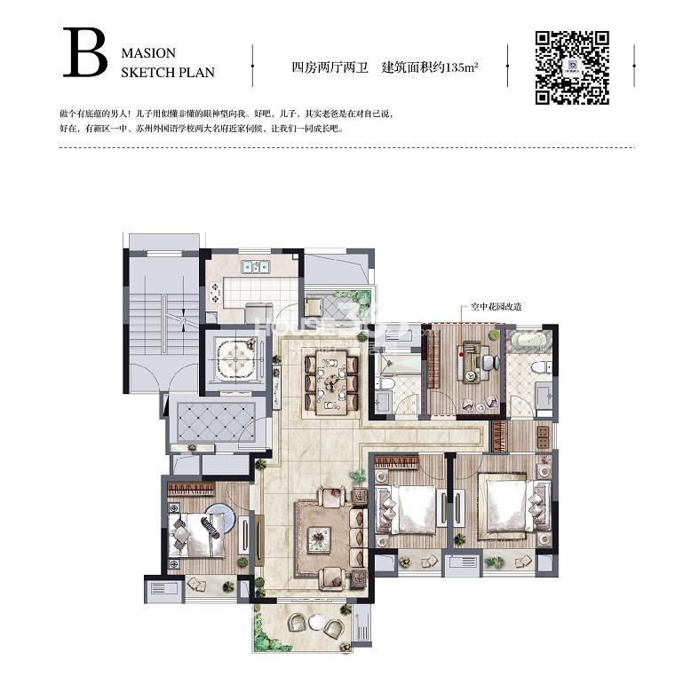 路劲香港时光B户型四房两厅两卫135㎡
