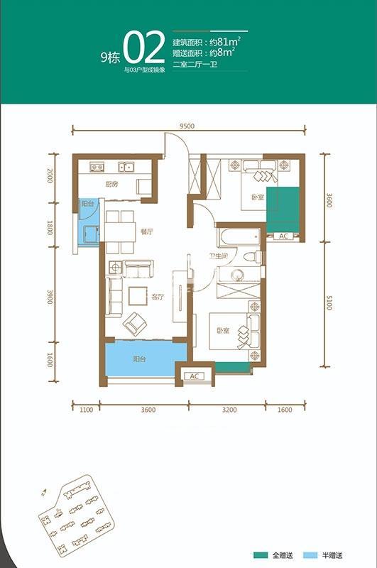 海伦国际3号地9#楼02户型 两室两厅一卫81㎡