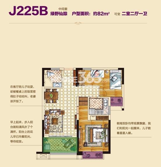 杭州碧桂园J225B户型图82方中间套(1-6、8号楼)