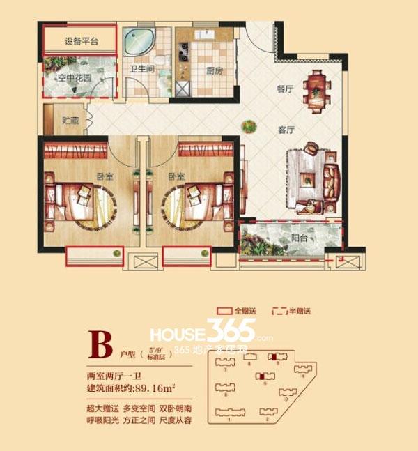 铜冠花园5、9#楼B户型
