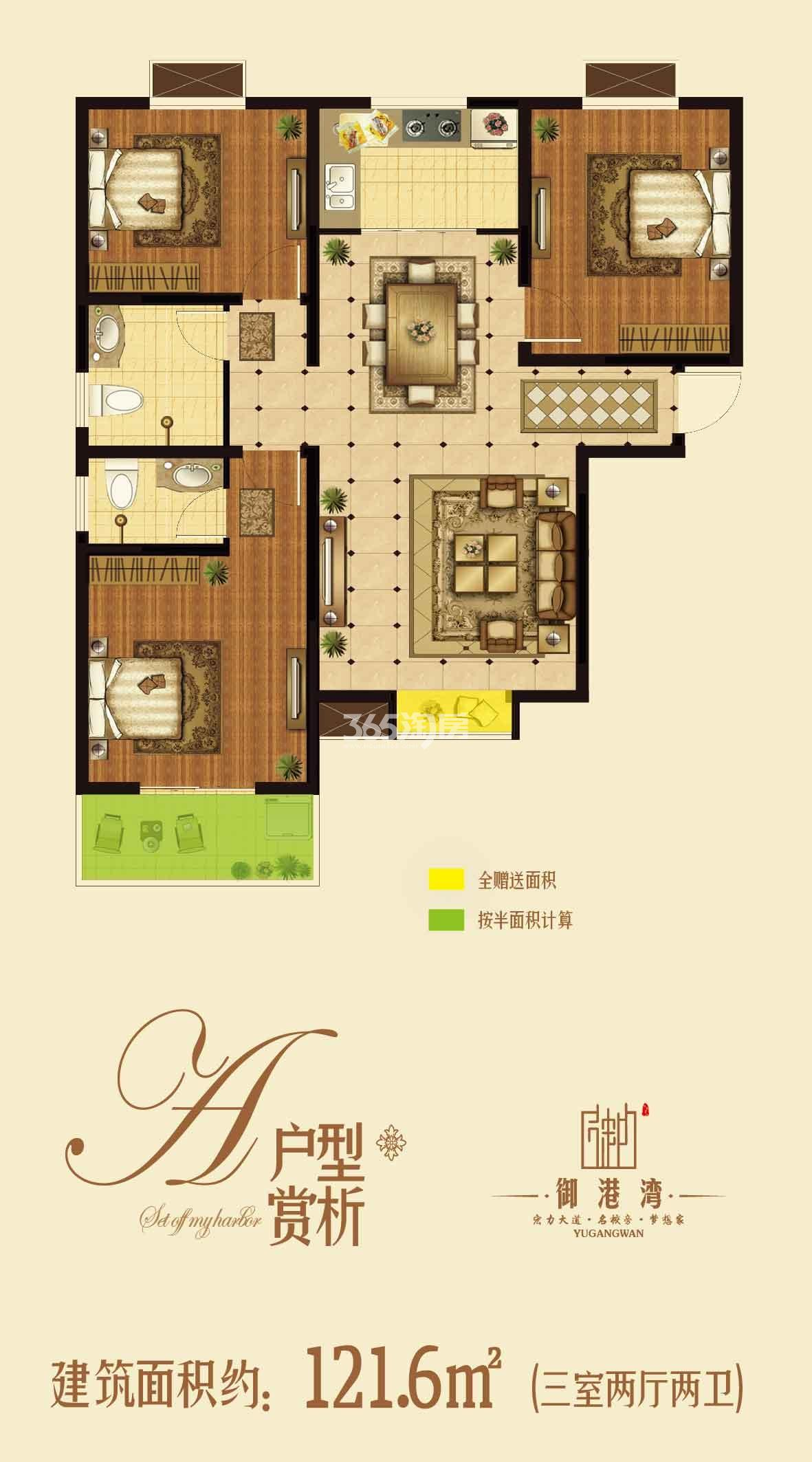 121.6㎡三室两厅两卫