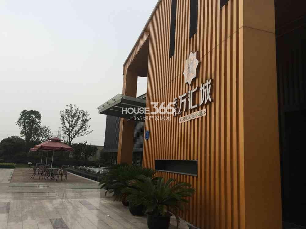 东方万汇城售楼处实景图(7.25)