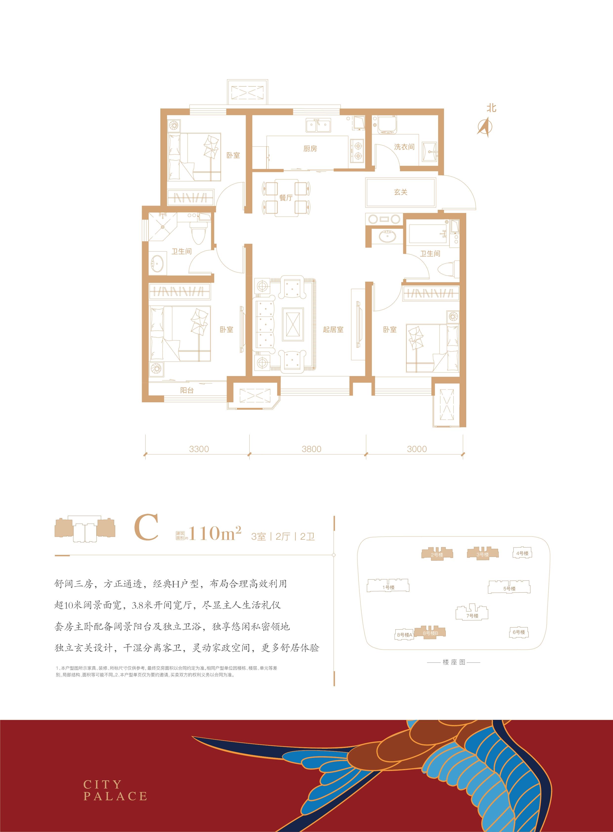 高层三室两厅两卫110㎡