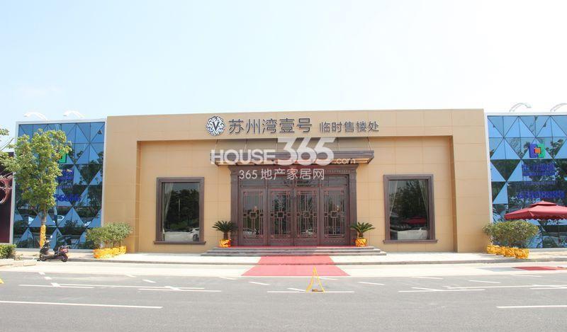 苏州湾壹号实景图