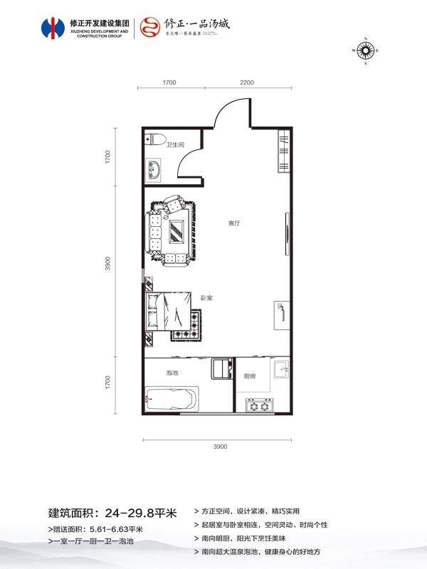修正一品汤城1室1厅1卫1厨1泡室24-29.8㎡