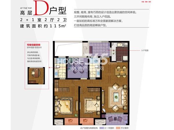 万科城D户型-2+1室2厅2卫-约115平