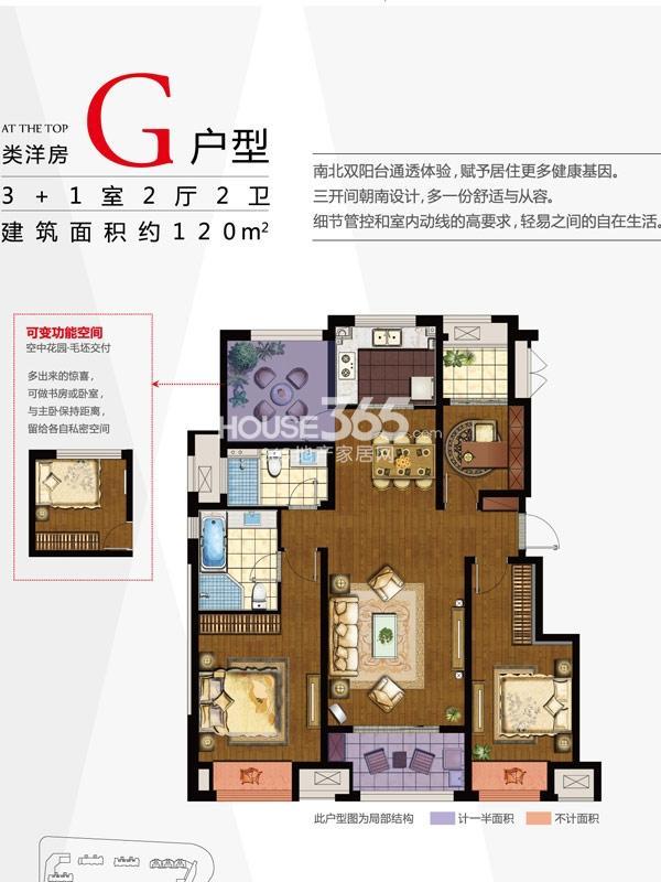 万科城G户型-3+1室2厅2卫-约120平