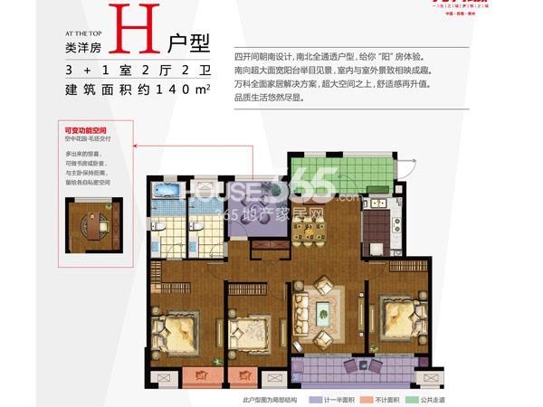 万科城H户型-3+1室2厅2卫-约140平