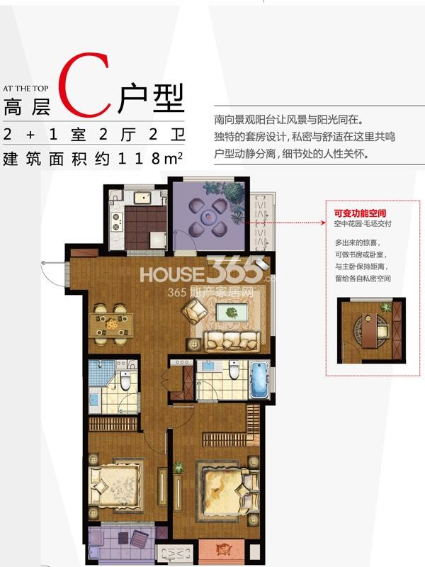 万科城C户型-2+1室2厅2卫-约118平