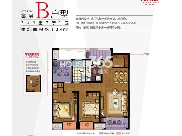 万科城B户型-2+1室2厅1卫-约104平