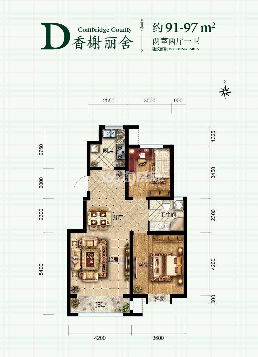 D香榭丽舍两室户型 91-97平米