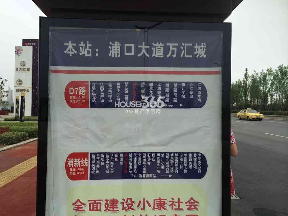 东方万汇城门口公交站台实景图(9.24)
