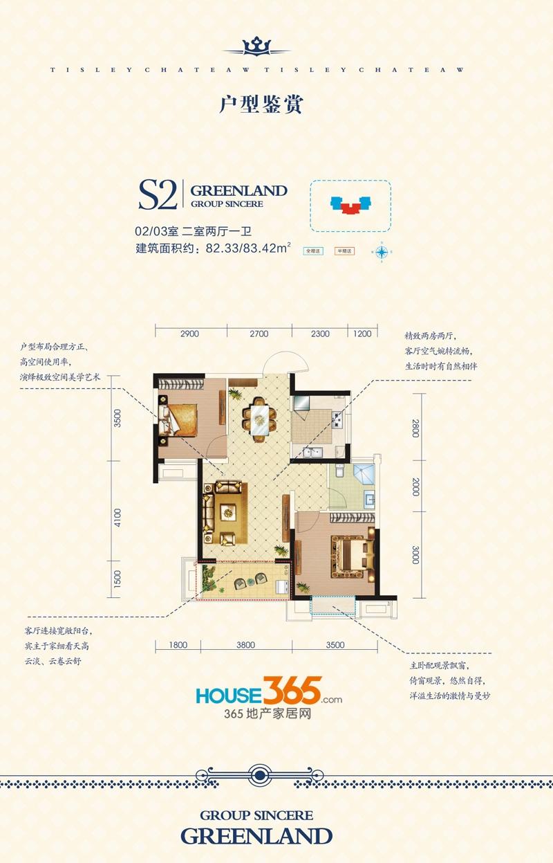 绿地臻城S2户型0203室(82.33、83.42平米)