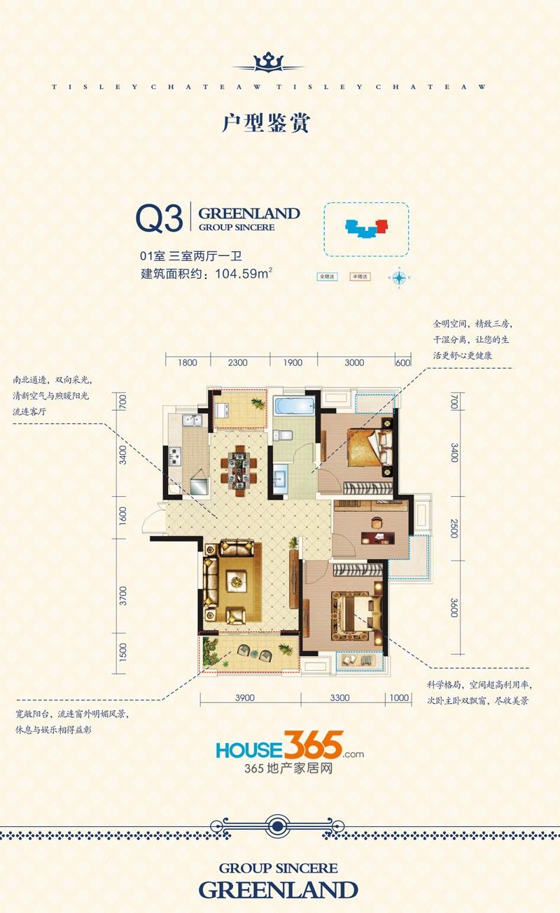 绿地臻城Q3户型01室