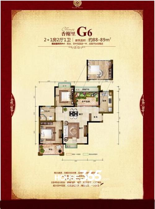 凡尔赛公馆G6户型图