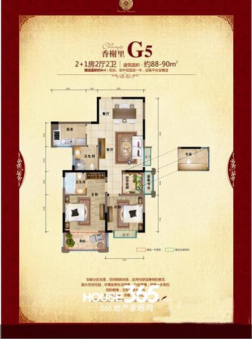 凡尔赛公馆G5户型图