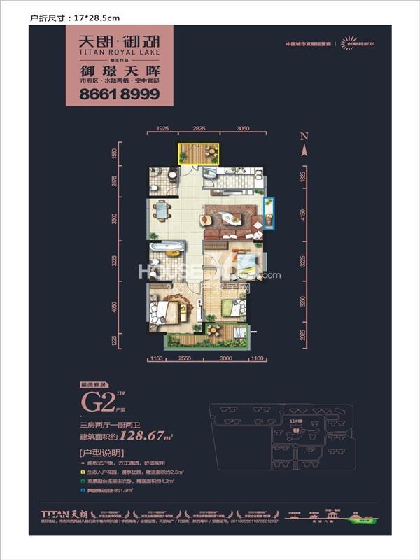 天朗御湖11#楼G2户型图